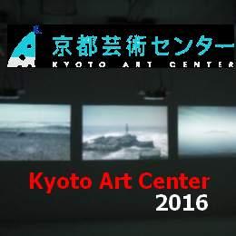 Residencias artísticas 2016 del Kyoto Art Center (Japón)